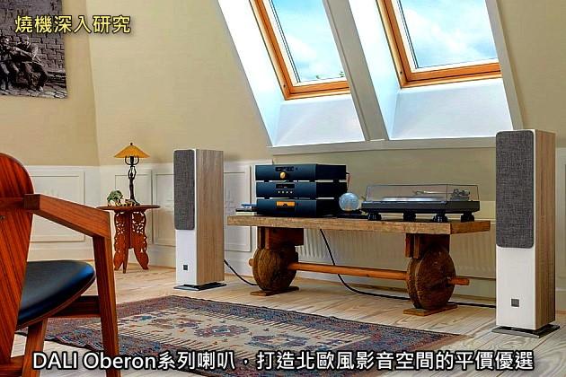 DALI Oberon系列喇叭,打造北歐風影音空間的平價優選