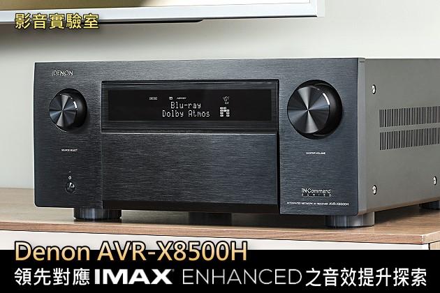 Denon AVR-X8500H領先對應IMAX Enhanced之音效提升探索
