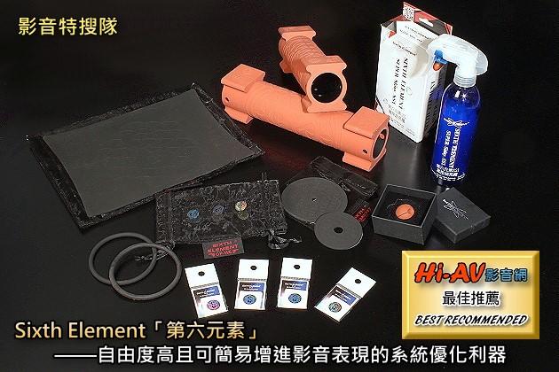 Sixth Element「第六元素」——自由度高且可簡易增進影音表現的系統優化利器