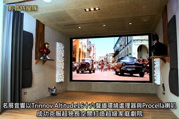 名展音響以Trinnov Altitude16十六聲道環繞處理器與Procella喇叭,成功克服超狹長空間打造超級家庭劇院