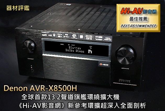 Denon AVR-X8500H——全球首款13.2聲道旗艦環繞擴大機,《Hi-AV影音網》新參考環擴超深入全面剖析
