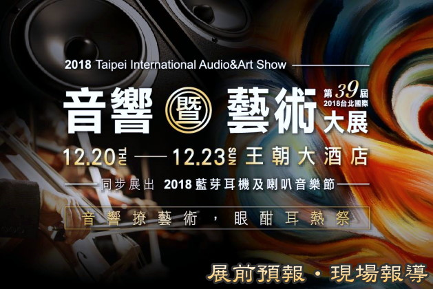 2018年第39屆臺北國際音響暨藝術大展