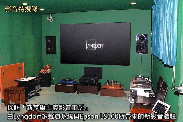 探訪「新享樂主義影音工房」,由Lyngdorf多聲道系統與Epson LS100所帶來的新影音體驗