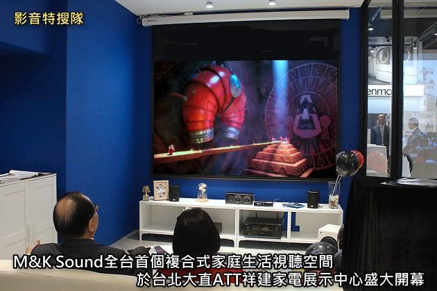 M&K Sound全台首個複合式家庭生活視聽空間,於台北大直ATT祥建家電展示中心盛大開幕