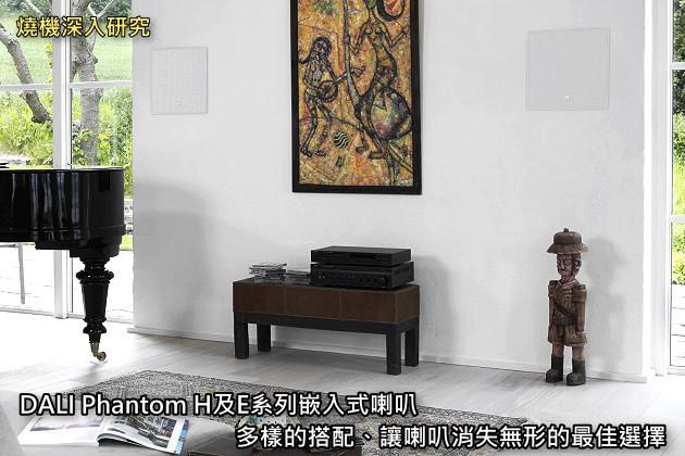 DALI Phantom H及E系列嵌入式喇叭,多樣的搭配、讓喇叭消失無形的最佳選擇