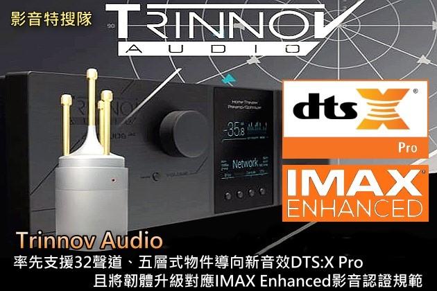 Trinnov率先支援32聲道、五層式物件導向新音效DTS:X Pro,且將韌體升級對應IMAX Enhanced影音認證規範