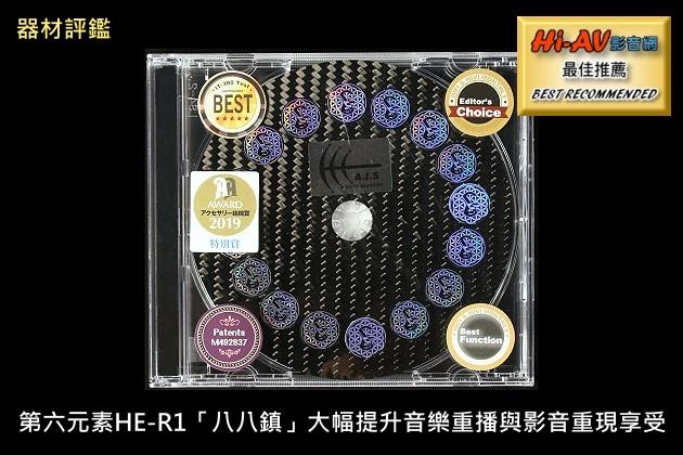第六元素HE-R1「八八鎮」大幅提升音樂重播與影音重現享受