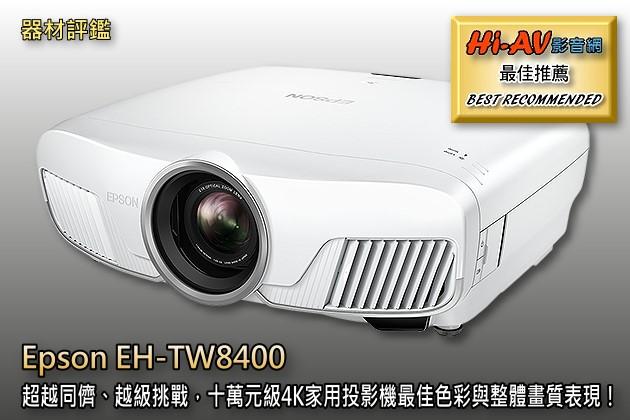 Epson EH-TW8400超越同儕、越級挑戰,十萬元級4K家用投影機最佳色彩與整體畫質表現!