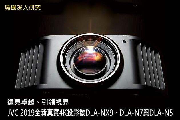 遠見卓越、引領視界,JVC 2019全新真實4K投影機DLA-NX9、DLA-N7與DLA-N5