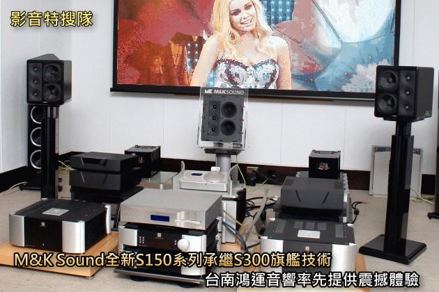 M&K Sound全新S150系列承繼S300旗艦技術,台南鴻運音響率先提供震撼體驗