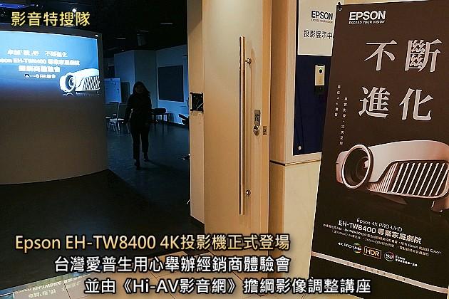 Epson EH-TW8400 4K投影機正式登場,台灣愛普生用心舉辦經銷商體驗會並由《Hi-AV影音網》擔綱影像調整講座