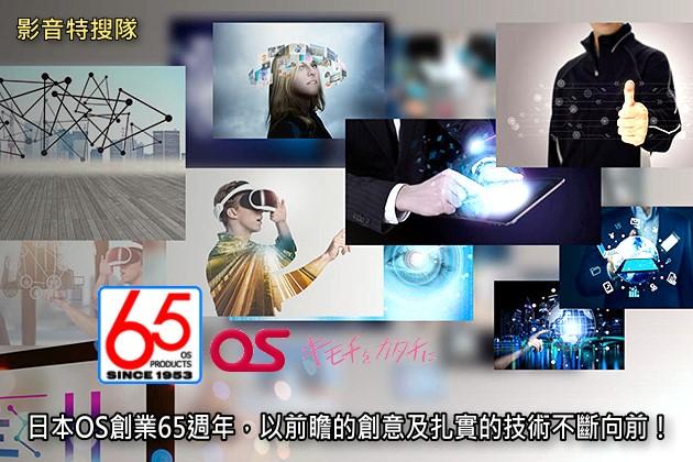 日本OS創業65週年,以前瞻的創意及扎實的技術不斷向前!