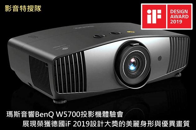 瑪斯音響BenQ W5700投影機體驗會,展現榮獲德國iF 2019設計大獎的美麗身形與優異畫質