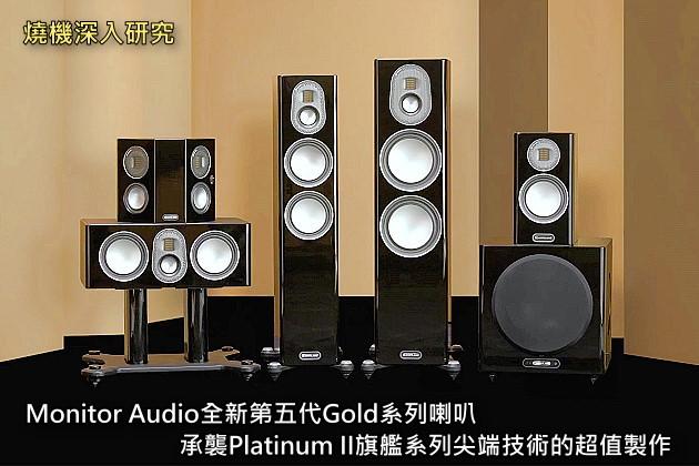 Monitor Audio全新第五代Gold系列喇叭,承襲Platinum II旗艦系列尖端技術的超值製作