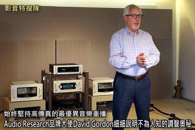 始終堅持高傳真的最優異音樂重播,Audio Research品牌大使David Gordon細細說明不為人知的調聲奧秘