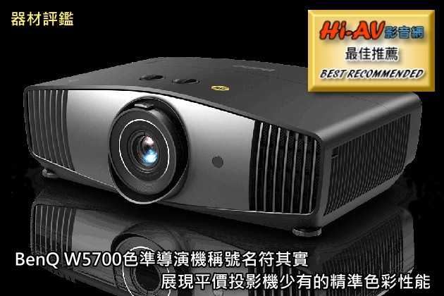 BenQ W5700色準導演機稱號名符其實,展現平價投影機少有的精準色彩性能