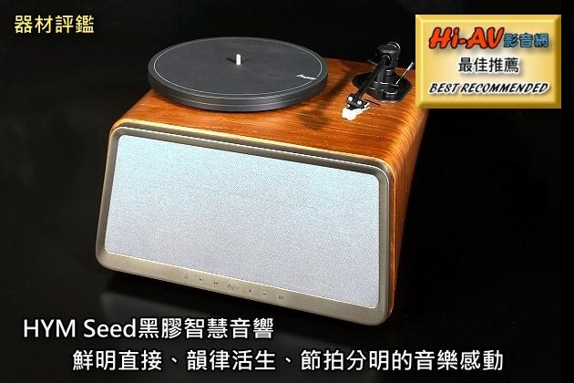 HYM Seed黑膠智慧音響,鮮明直接、韻律活生、節拍分明的音樂感動