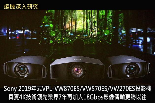 Sony 2019年式VPL-VW870ES/VW570ES/VW270ES投影機,真實4K技術領先業界7年再加入18Gbps影像傳輸更勝以往