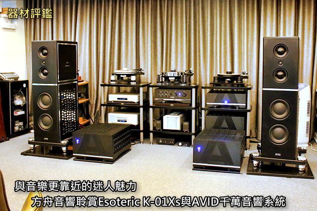 與音樂更靠近的迷人魅力,方舟音響聆賞Esoteric K-01Xs與AVID千萬音響系統
