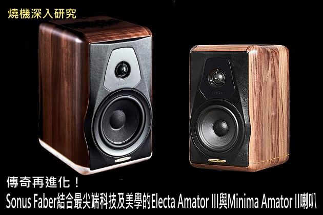 傳奇再進化!Sonus Faber結合最尖端科技及美學的Electa Amator III與Minima Amator II喇叭