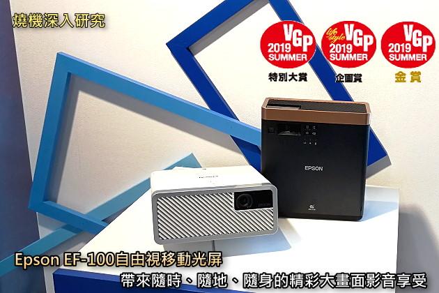 Epson EF-100自由視移動光屏帶來隨時、隨地、隨身的精彩大畫面影音享受
