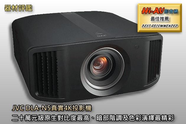 JVC DLA-N5真實4K投影機,二十萬元級原生對比度最高、暗部階調及色彩演繹最精彩