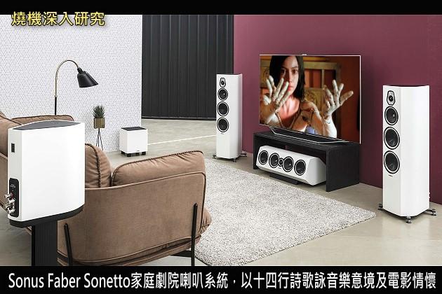 Sonus Faber Sonetto家庭劇院喇叭系統,以十四行詩歌詠音樂意境及電影氛圍