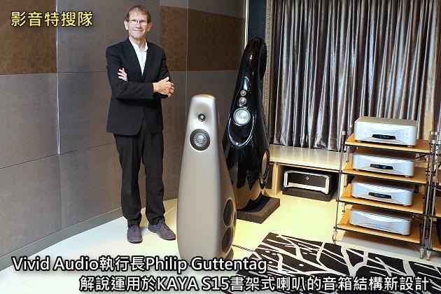 Vivid Audio執行長Philip Guttentag解說運用於KAYA S15書架式喇叭的音箱結構新設計