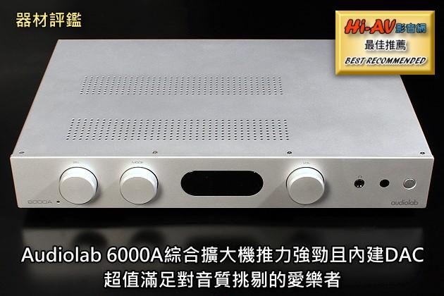Audiolab 6000A綜合擴大機推力強勁且內建DAC,超值滿足對音質挑剔的愛樂者