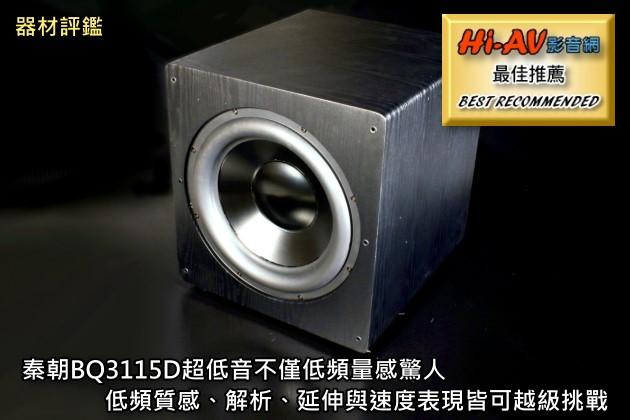 秦朝BQ3115D超低音不僅低頻量感驚人,低頻質感、解析、延伸與速度表現皆可越級挑戰