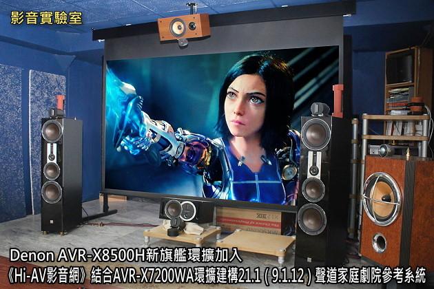 Denon AVR-X8500H新旗艦環擴加入,《Hi-AV影音網》結合AVR-X7200WA環擴建構21.1(9.1.12)聲道家庭劇院參考系統