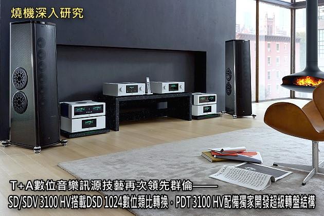 T+A數位音樂訊源技藝再次領先群倫——SD/SDV 3100 HV搭載DSD 1024數位類比轉換,PDT 3100 HV配備獨家開發超級轉盤結構