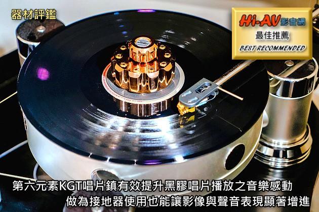 第六元素KGT唱片鎮有效提升黑膠唱片播放之音樂感動,做為接地器使用也能讓影像與聲音表現顯著增進