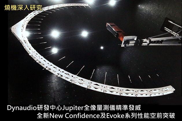 Dynaudio研發中心Jupiter全像量測儀精準發威,全新New Confidence及Evoke系列性能空前突破