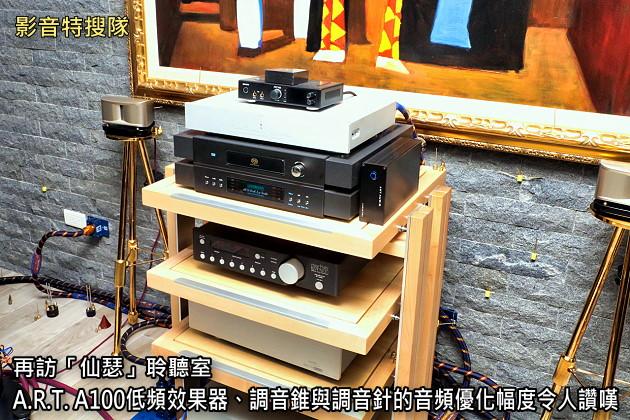 再訪「仙瑟」聆聽室,A.R.T. A100低頻效果器、調音錐與調音針的音頻優化幅度令人讚嘆