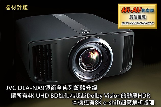 JVC DLA-NX9領銜全系列韌體升級,讓所有4K UHD BD進化為超越olby Vision的動態HDR,本機更有8K e-shift超高解析處理
