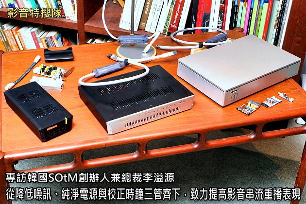 專訪韓國SOtM創辦人兼總裁李溢源:從降低噪訊、純淨電源與校正時鐘三管齊下,致力提高影音串流重播表現