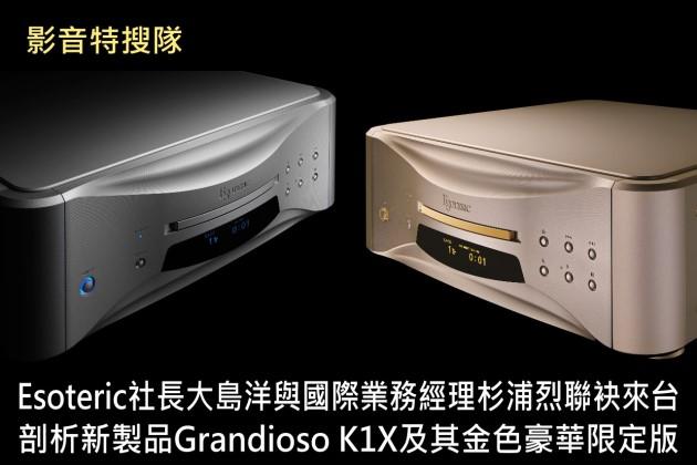 Esoteric社長大島洋與國際業務經理杉浦烈聯袂來台,剖析新製品Grandioso K1X及其金色豪華限定版