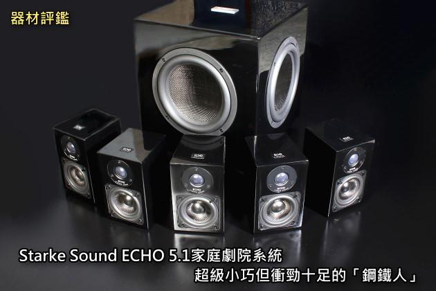 Starke Sound ECHO 5.1家庭劇院系統,超級小巧但衝勁十足的「鋼鐵人」