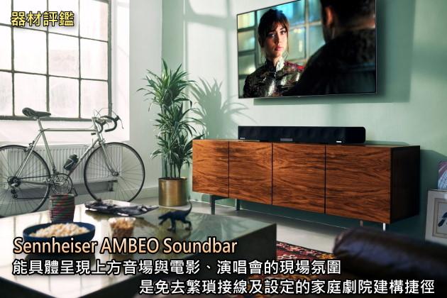 Sennheiser AMBEO Soundbar能具體呈現上方音場與電影、演唱會的現場氛圍,是免去繁瑣接線及設定的家庭劇院建構捷徑