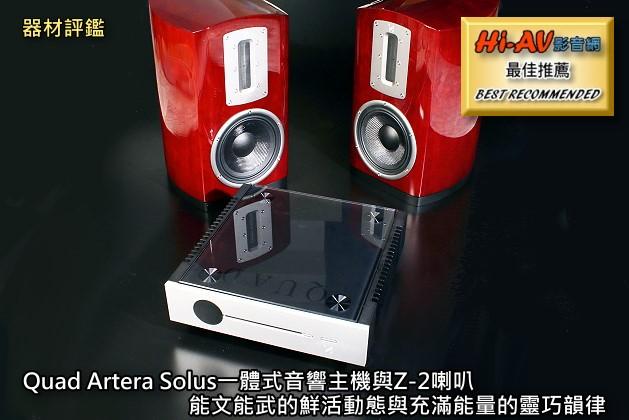 Quad Artera Solus一體式音響主機與Z-2喇叭,能文能武的鮮活動態與充滿能量的靈巧韻律