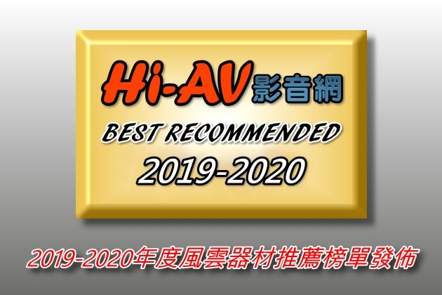《Hi-AV影音網》2019-2020年度風雲器材推薦榜單發佈
