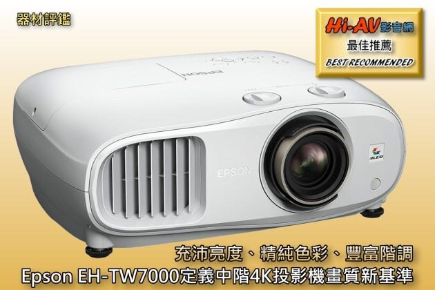 充沛亮度、精純色彩、豐富階調,Epson EH-TW7000定義中階4K投影機畫質新基準