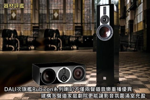 DALI次旗艦Rubicon系列喇叭,不僅兩聲道音樂重播優異,建構多聲道家庭劇院更能讓影音氛圍滿室充盈