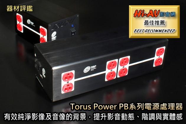 Torus Power PB系列電源處理器,有效純淨影像及音像的背景,提升影音動態、階調與實體感