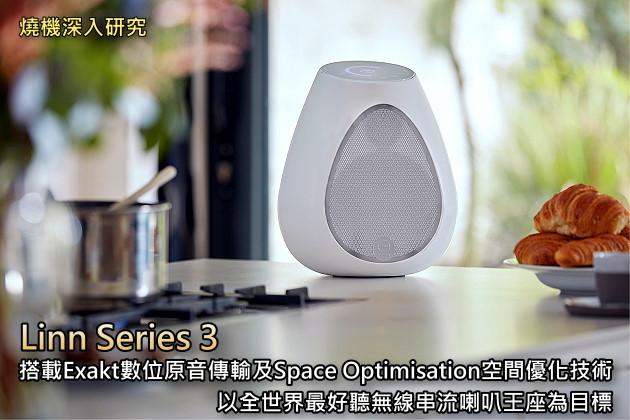 Linn Series 3搭載Exakt數位原音傳輸及Space Optimisation空間優化技術,以全世界最好聽無線串流喇叭王座為目標