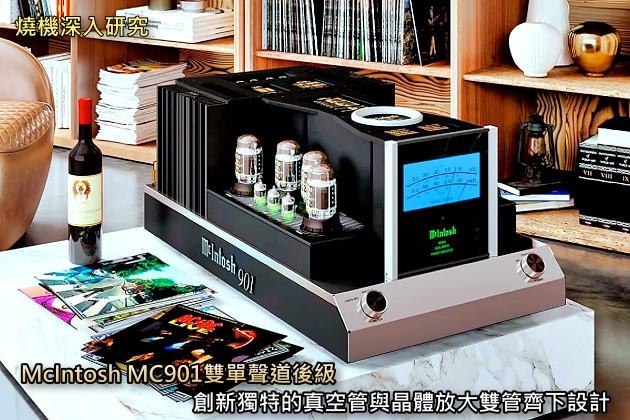 McIntosh MC901雙單聲道後級,創新獨特的真空管與晶體放大雙管齊下設計