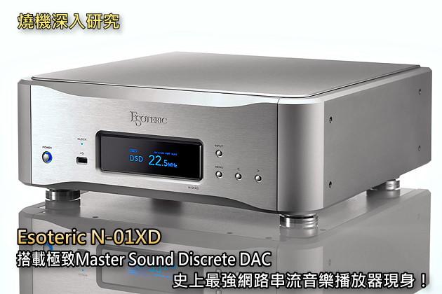 Esoteric N-01XD搭載極致Master Sound Discrete DAC,史上最強網路串流音樂播放器現身!