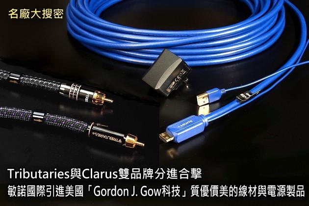 Tributaries與Clarus雙品牌分進合擊,敏諾國際引進美國Gordon J. Gow科技質優價美的線材與電源製品