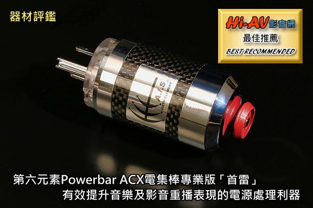 第六元素Powerbar ACX電集棒專業版「首雷」,有效提升音樂及影音重播表現的電源處理利器